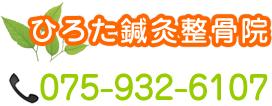 ひろた鍼灸整骨院 tel:075-932-6107
